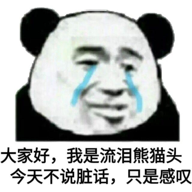 大家好,我是流泪熊猫头,今天不说脏话,只是感叹!