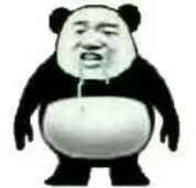 熊猫流口水!