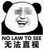 NO LAW TO SEE无法直视