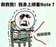 救救我!我身上绑着Note7,嘀嘀