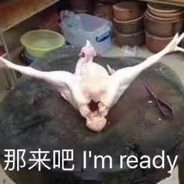 那来吧i'm ready