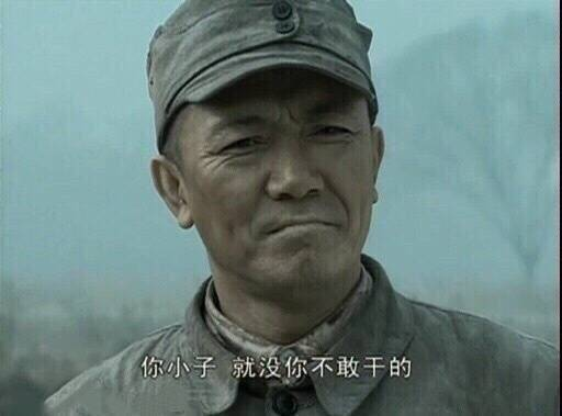你小子 就没你不敢干的(李云龙) - 《亮剑》:妈的  我愿意干 