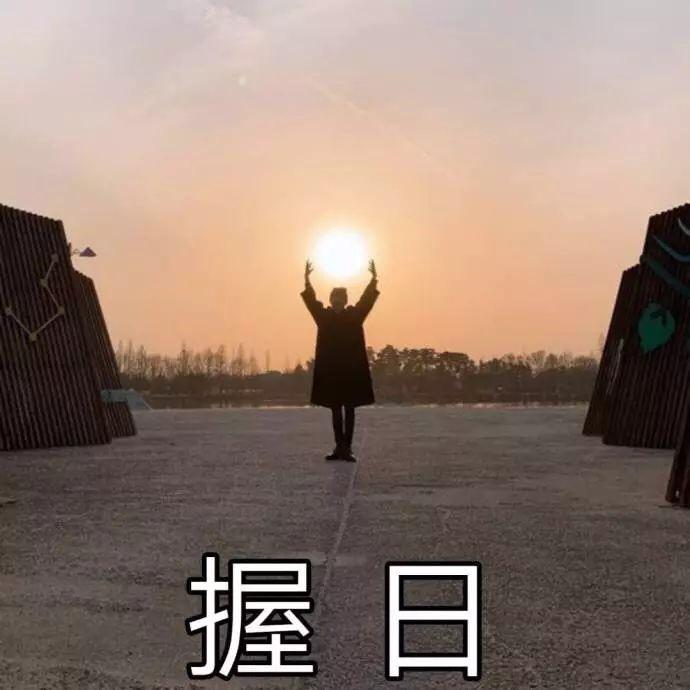 握日(握住太阳)