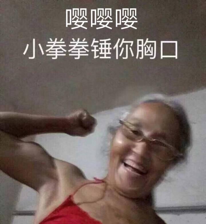 老奶奶:嘤嘤嘤,小拳拳锤你胸口