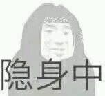 隐身中 - 近期斗图表情包精选-2018-12-7